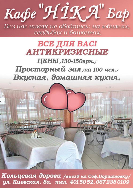заказ кафе на новогодний корпоратив Киев Борщаговка  Вишневое